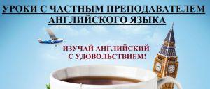 Репетитор по английскому языку частный преподаватель Одинцово Москва ЗАО