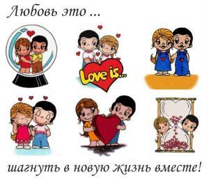 выкуп невесты love is свадьба